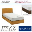 ASLEEP(アスリープ) ベッド フレームのみ ロマノフ(ベーシック) セミダブル アイシン精機 ベッドフレーム 木製 シンプル トヨタベッド セミダブルベッド セミダブルサイズ ブランドベッド