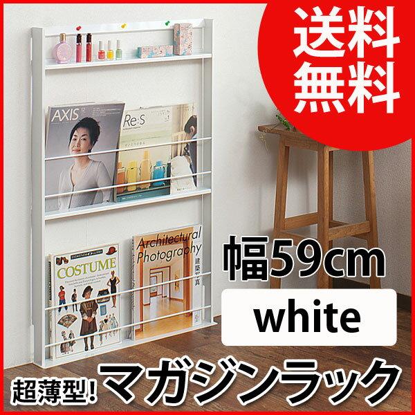 超薄型 マガジンラック ホワイト 幅59cm NJ-0180 [送料無料] スリム マガジ…...:i-office1:10119274