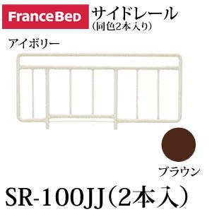 フランスベッド サイドレール(同色2本組)SR-100JJ(2本入) フランスベッド サイドレール(同色2本組)SR-100JJ(2本入)上(上)