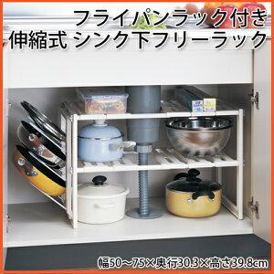 フライパン キッチン スペース