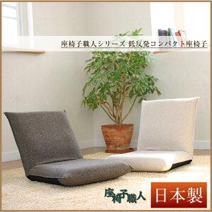 座椅子職人シリーズ!低反発コンパクト座椅子14段階リクライニング高級ネップ生地使用布張り座いす座イスフロアチェアーあぐらブラウンベージュ(%OFFセールSALE)