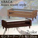 センターテーブル 幅120cm アバカ素材のアジアンテイスト アジアン家具 ローテーブル ガラス リビングテーブル リゾート バリ