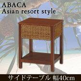 サイドテーブル 幅40cm アバカ素材のアジアンテイスト アジアン家具 テーブル ベッドサイドテーブル ソファサイドテーブル リゾート バリ ナイトテーブル ソファテーブル ソファーテーブル ベッドテーブル 北欧 モダン アジアンテイスト
