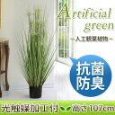 光触媒加工付き人工観葉植物 サニーグラス 高さ107cm消臭 グリーン 観葉植物 人工 植物 造花 鉢 土・水やり不要 光触媒加工で抗菌・防臭・防汚機能付おしゃれなインテリアグリーン 送料無料