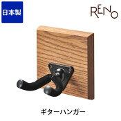 ギターハンガー AYS31G 壁かけフック 楽器掛け ギターフック 木製 日本製 国産 オークス RENO(レノ) ディスプレイ用 飾りながら収納