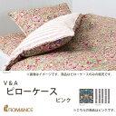ピローケース ピンク V&A 京都 ロマンス小杉 幅63×奥行43cm 綿100% 日本製 枕カバー まくらケース モリス 英国柄
