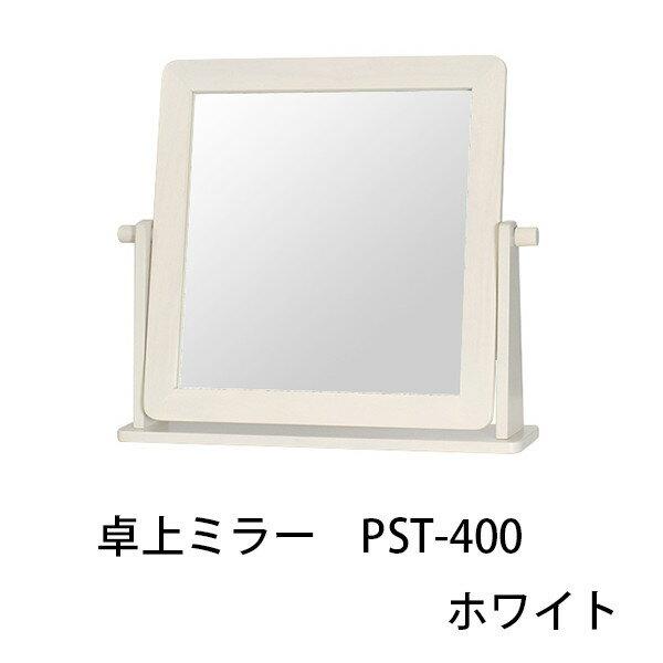卓上ミラー PST-400 ホワイト 幅46cm 置型 鏡 ラバーウッド ヘアメイク 木製フレーム おしゃれ 飛散防止
