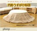 こたつ布団 丸型 掛け単品 無地 フィラメント糸 約200cm 丸(薄掛タイプ)