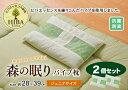 ピロー ヒバエッセンス練り込みパイプ使用 2個組 約28×39cm 寝具 枕 ピロー 2個セット ジュニアサイズ 防ダニ効果 森林浴の眠り パイプ使用