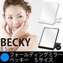 フォールディングミラー BECKY(ベッキー)S ホワイト ブラック Sサイズ コンパクトミラー 折り畳んで持ち運び便利 スタンドミラー 化粧鏡 シンプル 手鏡 インテリア雑貨 メイクアップ 卓上ミラー 置型