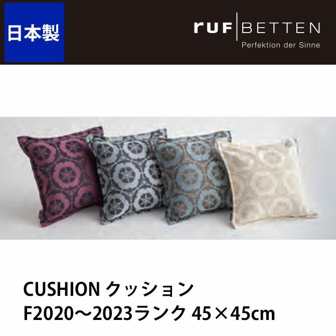 ドリームベッド CUSHION クッション F2020〜2023ランク 45×45cm ドリームベッド dreambed [送料無料]