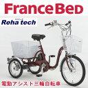 【送料無料】電動アシスト三輪自転車 ASU-3W01 リハテック Reha techFrance Bedから倒れにくい電動アシスト自転車登場! 電動自転車 三輪 電動自転車 3輪