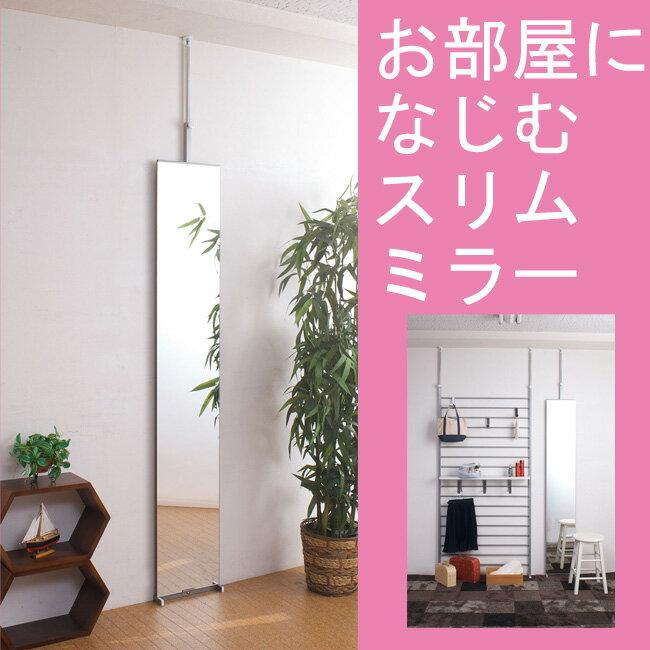 壁面ミラー 幅30cm スリムな姿見 シンプル 鏡日本製 国産 大型鏡 壁掛ミラー かがみ リビング玄関 天井つっぱり 突っ張り 省スペース スリムミラー天井突っ張りタイプの全身鏡!玄関やリビングに[byおすすめ]