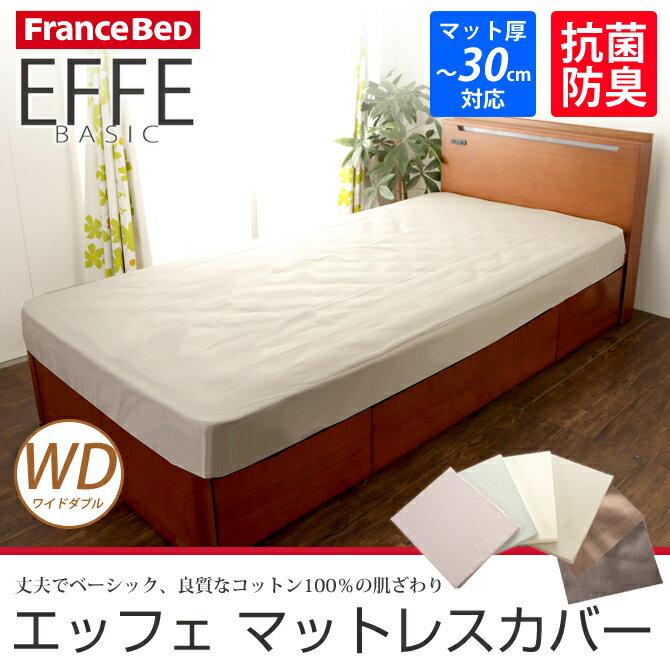フランスベッド シーツ マットレスカバー ワイドダブル エッフェベーシック 6色から選べる…...:i-office1:10015863