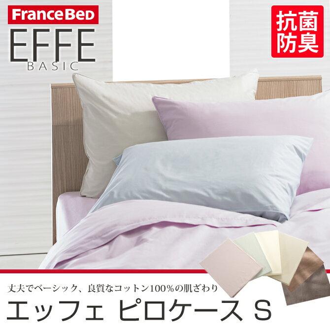 フランスベッド 枕カバー 製 エッフェベーシックeffe 枕カバー シングル 枕カバー 枕…...:i-office1:10039580