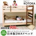 【超頑丈!耐荷重900kg】二段ベッド 国産 すのこ ひのき2段ベッド 子供用 大人用 キングサ