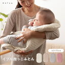 抱っこふとん mofua モフア イブル CLOUD柄 綿100% 40×70cm ねんねクッション 抱っこクッション 出産準備 背中スイッチ 対策 ふとん 寝具 ねんね 寝かしつけ ねかしつけ ベビークッション 洗える 低ホルムアルデヒド