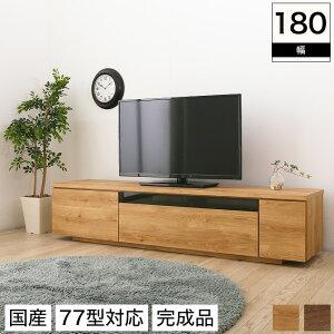 \ポイント5倍★5/11〜14まで/ テレビ台 完成品 180