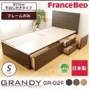 フランスベッド シングルベッド 収納ベッド グランディ GR-02F GR02F 【日本製】 木製 2年保証 francebed 【送料無料】 新生活 引越