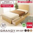 フランスベッド グランディ 引出し付タイプ セミダブル 高さ22.5cm マルチラススーパーマットレス(MS-14)付 日本製 国産 木製 2年保証 francebed 送料無料 GR-02F GR02F grandy GRANDY セミダブルベッド パネル型 シンプル 木製 収納ベッド DR