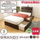 フランスベッド シングルベッド 収納ベッド グランディ GR-04C GR04C 【日本製】 木製 2年保証 francebed 【送料無料】 新生活 引越