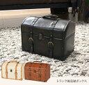 トランク風収納ボックス 収納ボックス ビンテージ アンティーク風 モダン おしゃれ 旅行かばん 収納ケース おもちゃ箱 衣類収納 収納家具 小物入れ インテリア 洋服収納 物入れ 鞄 かばん 収納BOX 高級感 重厚感 ノスタルジック トランク型 1人暮らし 引越し 新生活