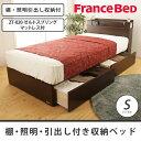 フランスベッド 収納ベッド シングルベッド 棚・照明・引出し付き デュラテクノスプリングマットレス付き 宮付 LED照明 引出し収納 収納付きベッドコンセント付 マットレス付 すのこベッド スノコ モ