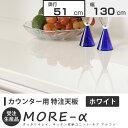 モアα モアアルファ (奥行き51cm) 幅130cm カウンター天板 カウンター 特注天板(ホワイト)