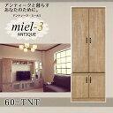 【送料無料】アンティークミール3 【日本製】 60-TNT 幅60cm 扉収納 Miel3 【代引不可】【受注生産品】