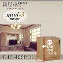 【送料無料】アンティークミール3 【日本製】 D42 49-SP/L サイドパネルミニ用(左側用) Miel3 【代引不可】【受注生産品】