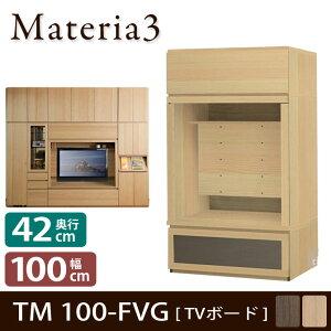 Materia3 TM D42 100-FVG 【奥行42cm】 テレビボード