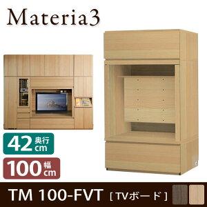 Materia3 TM D42 100-FVT 【奥行42cm】 テレビボード