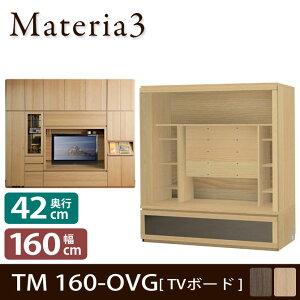 Materia3 TM D42 160-OVG 【奥行42cm】 テレビボード