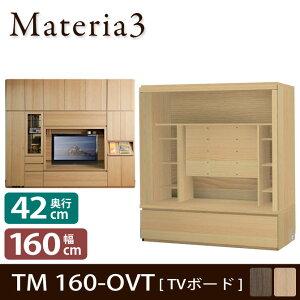 Materia3 TM D42 160-OVT 【奥行42cm】 テレビボード