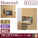 Materia3 TM D32 OPST40(オープン用) 【奥行32cm】【オプション】 スライドテーブル 幅40cm