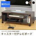 テレビ台 テレビボード キャスター付き TV台 幅85cm ローボード リビングボード AVラック AVボード TVボード 収納棚 TVラック リビング収納 マルチラック 〜32型までのテレビに最適