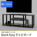 テレビ台 テレビボード クイックイージー 幅110cm QS-1230TW Quick Easy ローボード リビングボード AVラック AVボード TVボード マルチラック マルチボード 〜50型までのテレビに最適