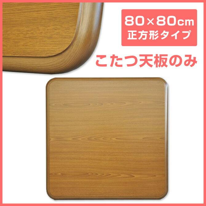 こたつ天板 こたつテーブル用天板単品 80×80cm 正方形 厚み3cm 幅80×奥行80 TAETP-80 天板のみ コタツ天板 テーブル板 天板 こたつ用天板