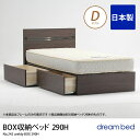 No.242 ウレルディ(290H) BOX収納ベッド D ダブルサイズ ドリームベッド dreambed 木目調 ウォールナット ベッドフ...