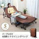 折りたたみベッド テーブル付き6段階リクライニングベッド テーブルワゴン マットレス付き リクライニングベッド シングル キャスター..