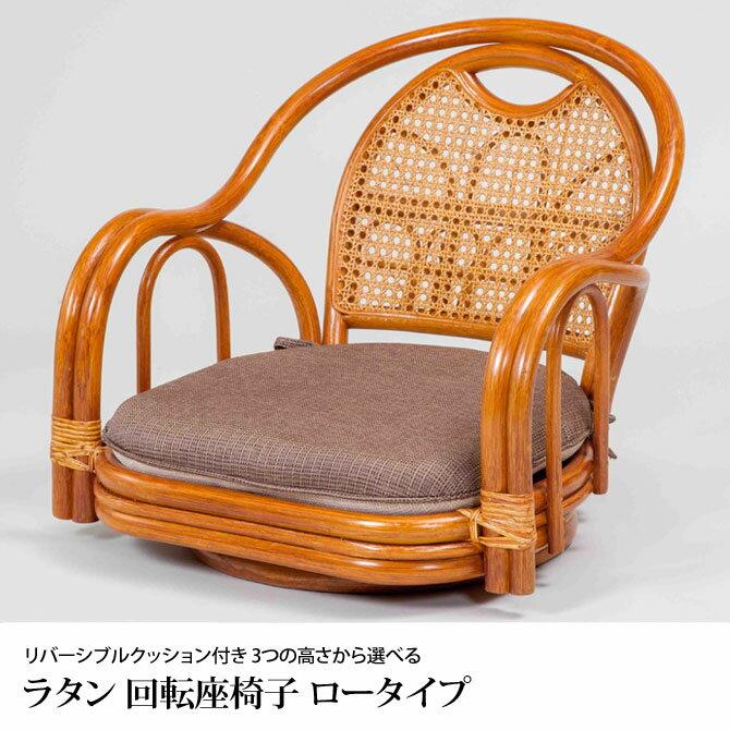 座椅子 ラタン 回転椅子 ロータイプ 幅52cm 奥行54cm 高さ46(座面高14)cm 籐100% 収納ラック付き クッション付き クッション両面使用可 チェアー 座いす 1人掛け 和室 洋室 [送料無料] [新商品] 座椅子 ラタン 回転椅子 ロータイプ 幅52cm 奥行54cm 高さ46(座面高14)cm 籐100% 収納ラック付き クッション付き クッション両面使用可 チェアー 座いす