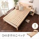 すのこベッド シングル 棚付き国産 ひのきベッド すのこベッド シングルベッド スノコベッド 日本製 ヒノキ フレーム すのこベット 島根県産 檜材 コンセント付き 宮付き 安全 低ホルムアルデヒド 香り 高さ調 …