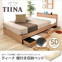 TIINA ティーナ ベッド 収納ベッド セミダブル デュア...