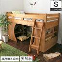 システムベッド シングル ミドルタイプ 木製 天然木 アルダー 日本製 すのこ ナチュラル ロフトベッド シングルベッド キャビネット シ..