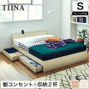 TIINA2 ティーナ2 収納ベッド シングル 木製ベッド 引出し付き 棚付き 2口コンセント ブラウン ホワイト シングルサイズ 収納 ベッド ..