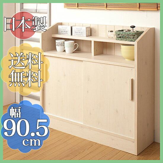 カウンター下収納 引き戸 幅90.5cm 高さ87.5cm キッチン収納 サニタリーラック…...:i-office1:10049355