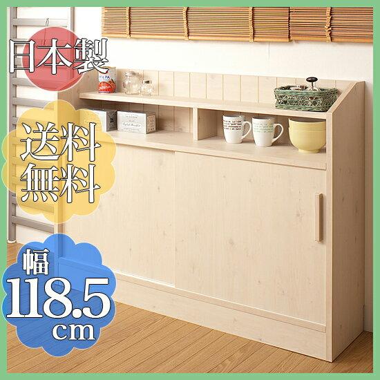 カウンター下収納 引き戸 幅118.5cm 高さ87.5cm キッチン収納 サニタリーラッ…...:i-office1:10049354