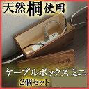 N桐ケーブルボックス ミニ ブラウン色 2個セット 電源コードを和風モダンな桐箱にスッキリ収納!コードケース ケーブル収納ボックス電源タップ テーブルタップ 電...