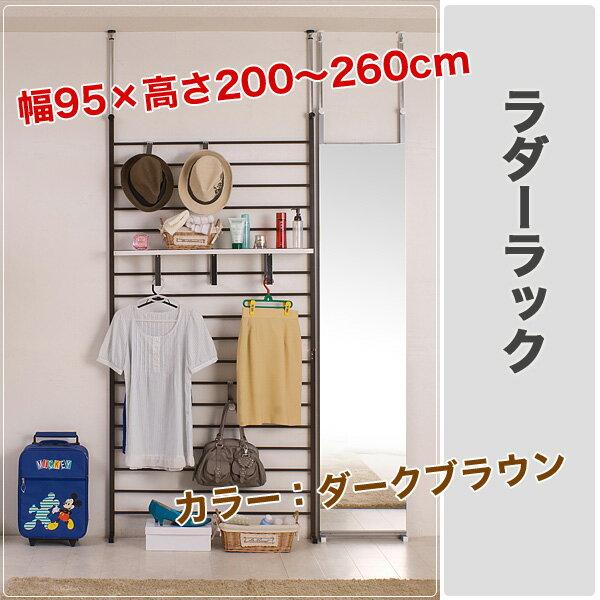 パーテーションラック 【送料無料】 ラダーラック 幅95cm ダークブラウン NJ-009…...:i-office1:10051996