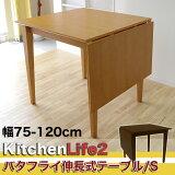 バタフライダイニングテーブル S(幅75cm-幅120cmタイプ) キッチンライフ2 ダークブラウン伸張式ダイニングテーブル 木製バタフライテーブル 食卓 エクステンションテーブル